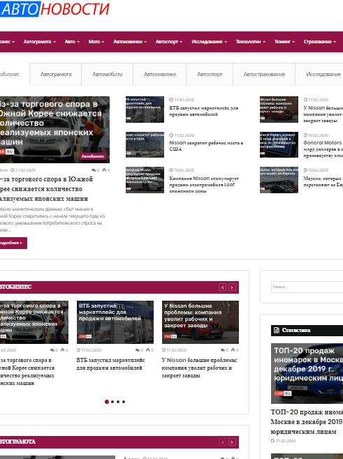 Автонаполняемый сайт автомобильные новости России и мира, вордпресс. №535
