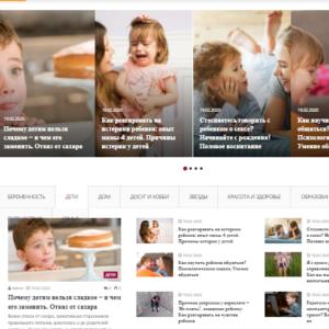 Женский журнал Автонаполняемый сайт СМИ, вордпресс. №539
