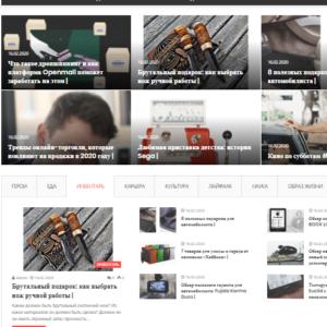 Мужской журнал, автонаполняемый сайт на wordpress. №537