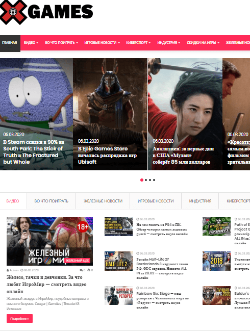 Игровые новости СМИ, автонаполняемый сайт на вордпресс. №542