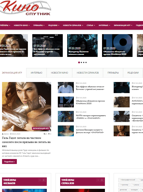 Новости и обзоры кино, автонаполняемый сайт. на WordPress. №543