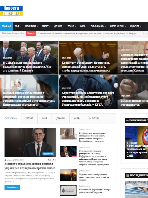 Новости Украины и мира, автонаполняемый сайт на вордпресс. №546