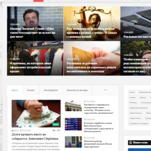Банковские новости + кредитный лендинг Автонаполняемый сайт на вордпресс. №552