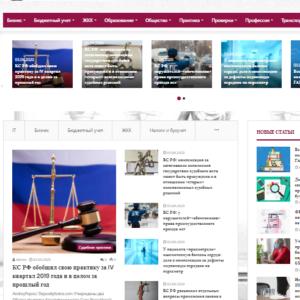 Юридические новости Автонаполняемый сайт на вордпресс. №551