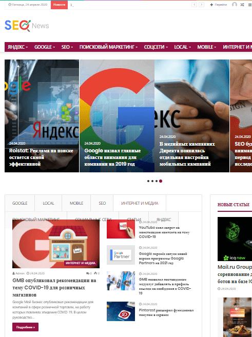 Новости о поисковых системах, SEO и интернет-маркетинге. Автонаполняемый сайт на вордпресс. №555