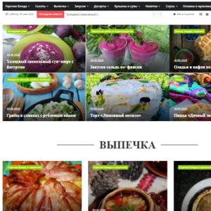 Кулинарный автонаполняемый сайт на вордпресс №560