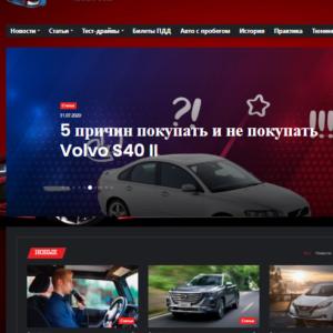 Автомобильный автонаполняемый сайт на вордпресс №565