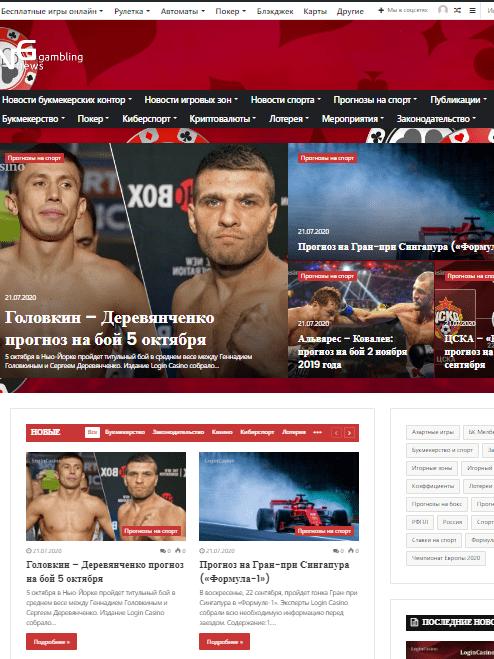 Новости казино и игорного бизнеса автонаполняемый сайт на вордпресс №564
