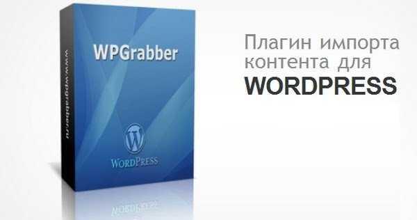 Плагин WPGrabber последней версии, скачать бесплатно