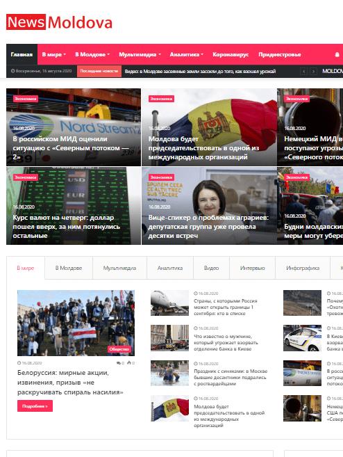 Новости Молдовы и Румынии Автонаполняемый сайт на вордпресс №569