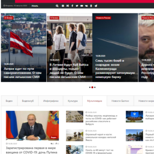 Сайты на латышском языке