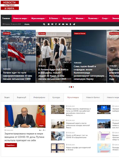 Новости в Латвии и мире Автонаполняемый сайт на вордпресс №570