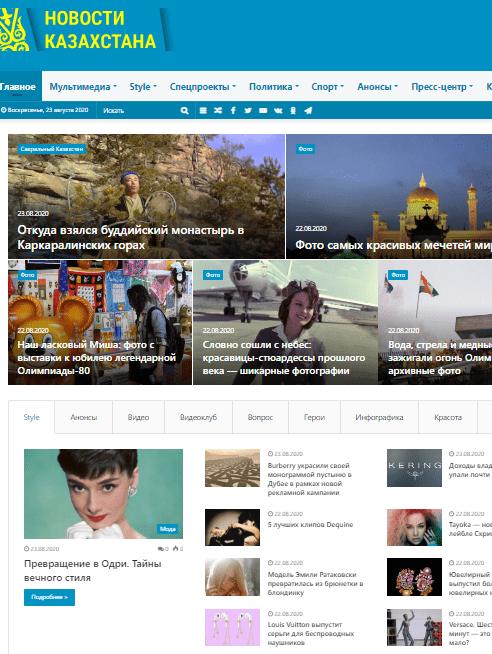 Новости в Казахстане и мире. Автонаполняемый сайт на вордпресс №571