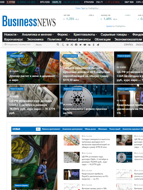 Купить Business News автонаполняемый сайт на вордпресс - котировки валют, акции, форекс, индексы, а также технический анализ, графики, финансовые новости и аналитика, №576.