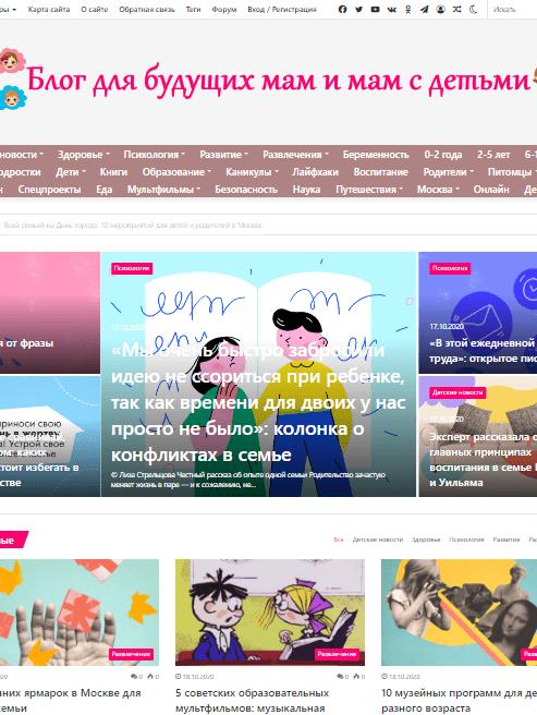 Купить сайт для будущих мам и мам с детьми, автонаполняемый на вордпресс