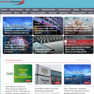 Купить сайт про новости банков и банковской сферы, кредитов и финансов.